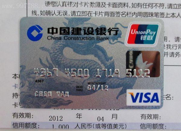 【我的第一张信用卡】 无喜无忧的建行龙卡信用卡