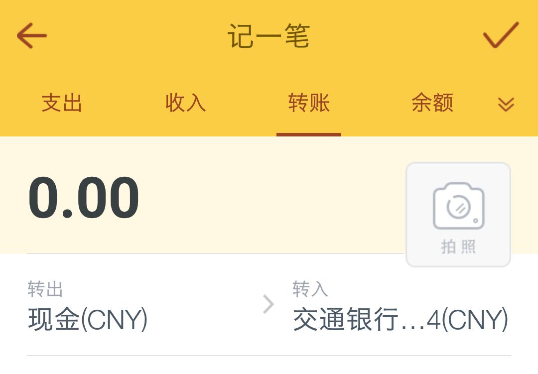 Screenshot_2016-04-29-17-08-15-250_随手记.png