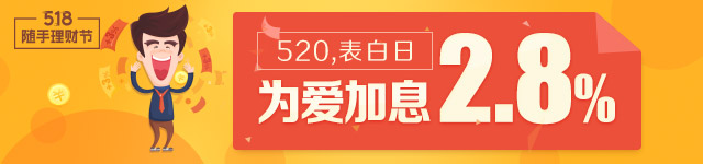 640x150(为爱加息).jpg