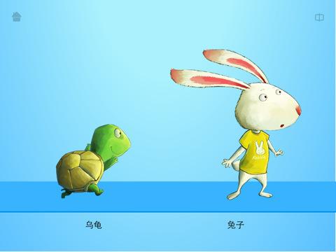 龟兔赛跑简笔画绘本