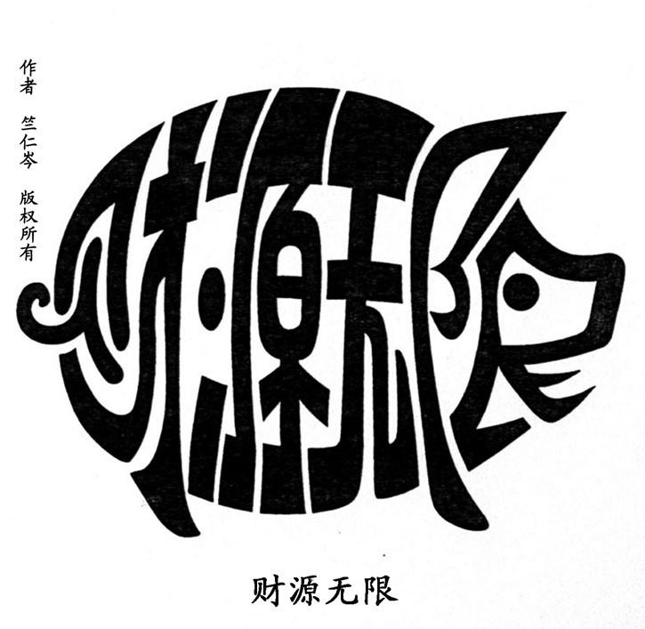 汉字创意画 成语