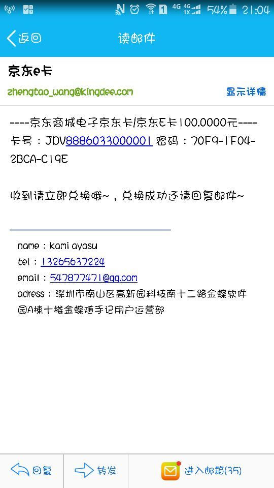 京东卡邮件.jpg