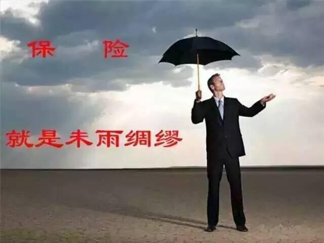 保险就是未雨绸缪.jpg