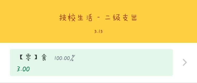 随手记_技校生活_二级支出20160529214330.jpg