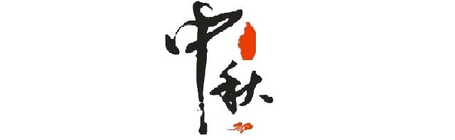 中秋配图.png