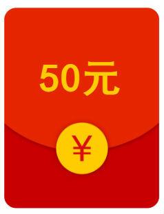 红包50元.jpg