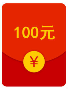 红包100.jpg