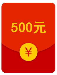 红包500.jpg