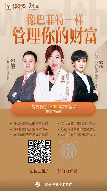 理财精化营—三位老师(随手记社区),少于200kb.jpg