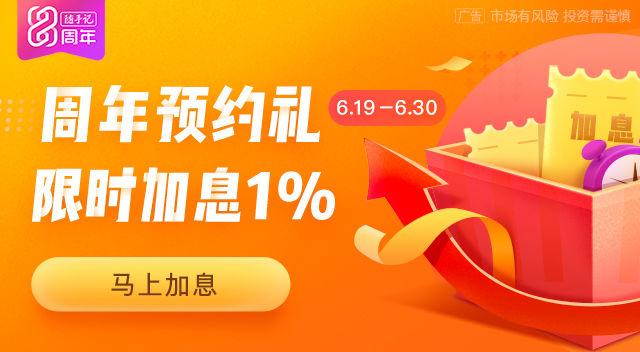 预约加息理财市场首页banner640_352.jpg