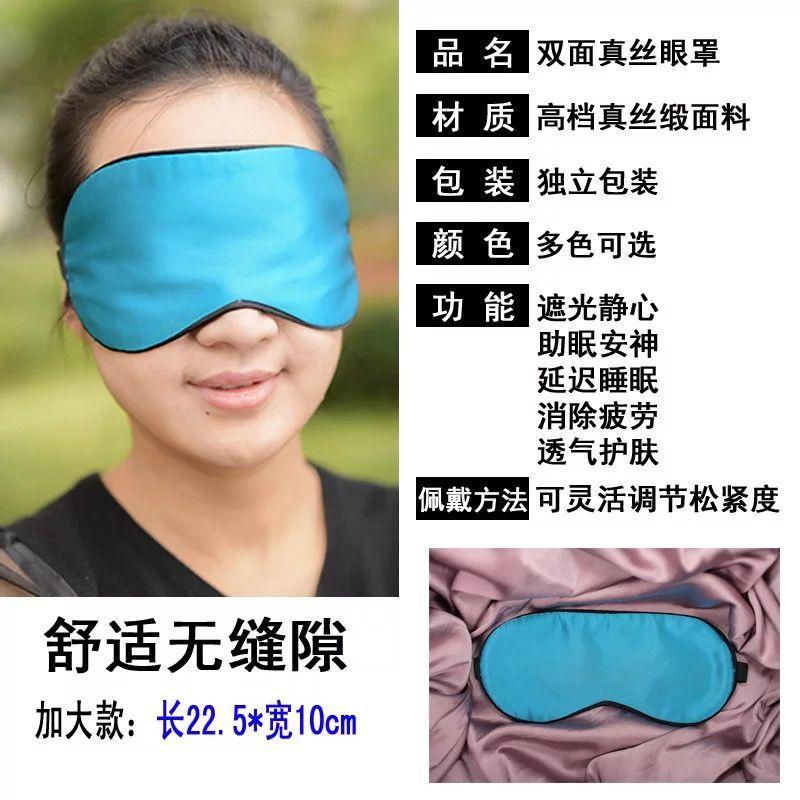 真丝眼罩.JPG