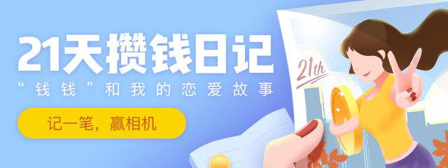 20180907-随手记运营-banner-攒钱计划-刘云鹏.jpg