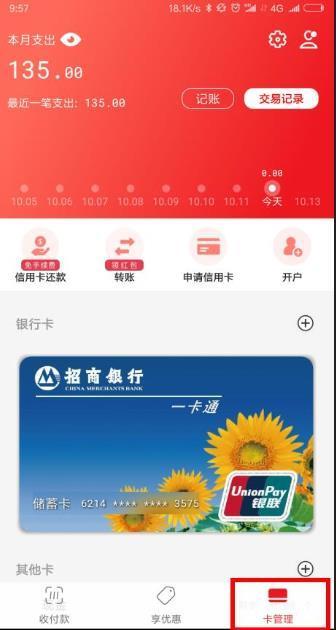 卡管理2.jpg