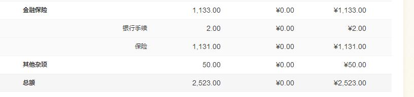 12月预算03.png