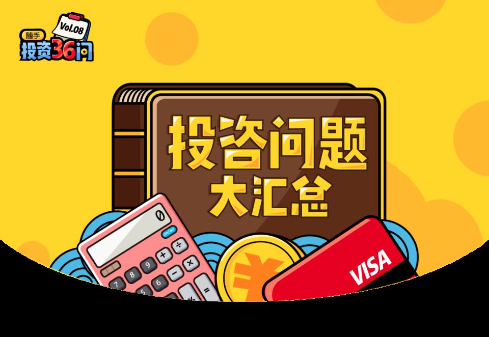 20181129-随手记-长图-随手投资36问08期-版头-曹俊杰_画板 1.png