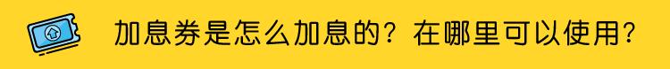 20181129-随手记-随手投资36问08期-加息券-曹俊杰.png