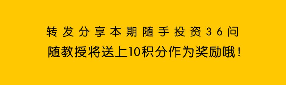 20181017-随手记-随手投资36问01期-封底-曹俊杰.png
