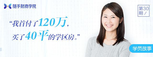 第30期-640X240学员故事-随手财商学院.jpg