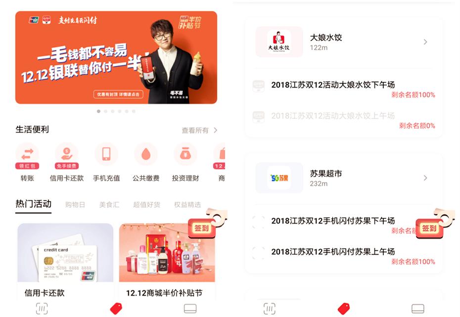 Screenshot_2018-12-16-15-03-52-752_com.unionpay_副本.png