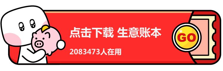 生意账本_看图王.png