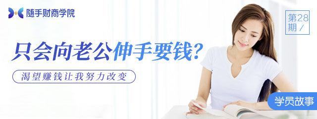 1108-随手记-banner-随手财商学院-28期.jpg