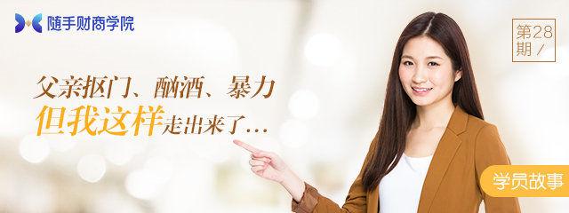 第28期-640X240学员故事-随手财商学院_副本.jpg