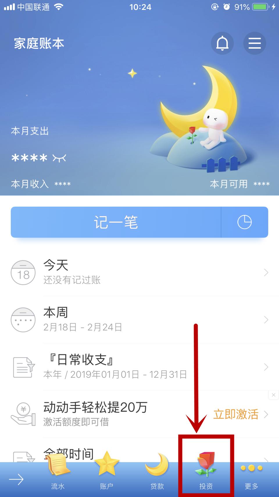 打开随手记app_副本.png