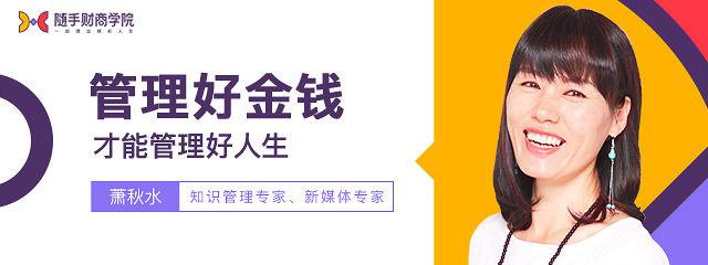萧秋水banner 640x240.jpg
