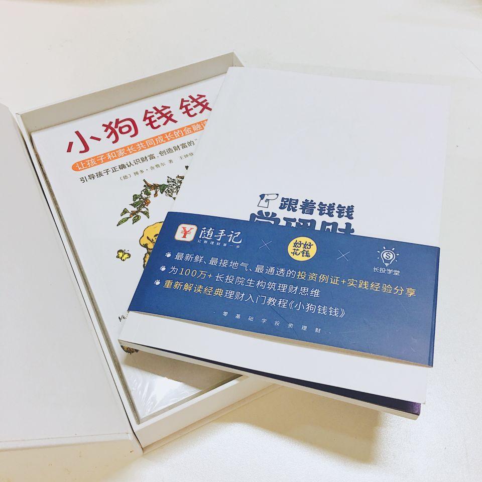 小狗钱钱礼盒.jpg