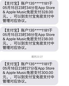 苹果被盗.png