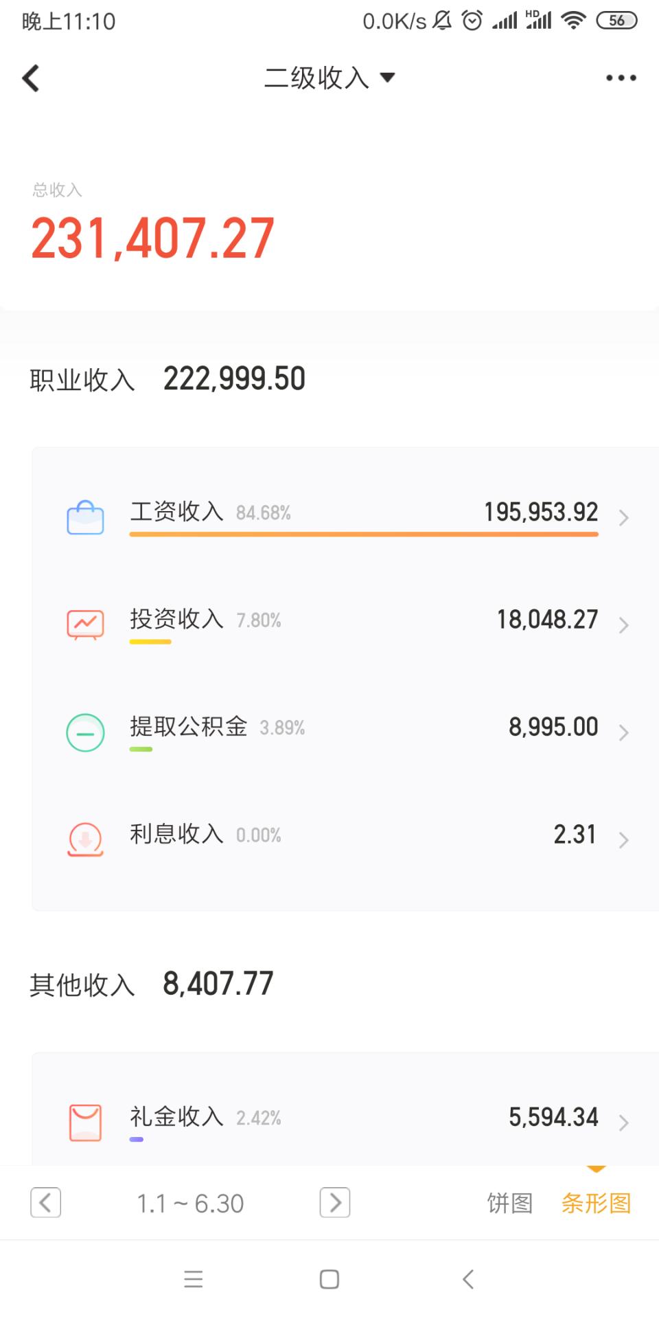 收入1.png
