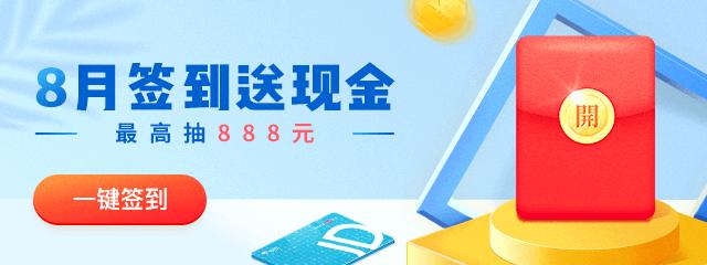 20190729-随手记-banner-8月签到-640x240-郑靖龄.png