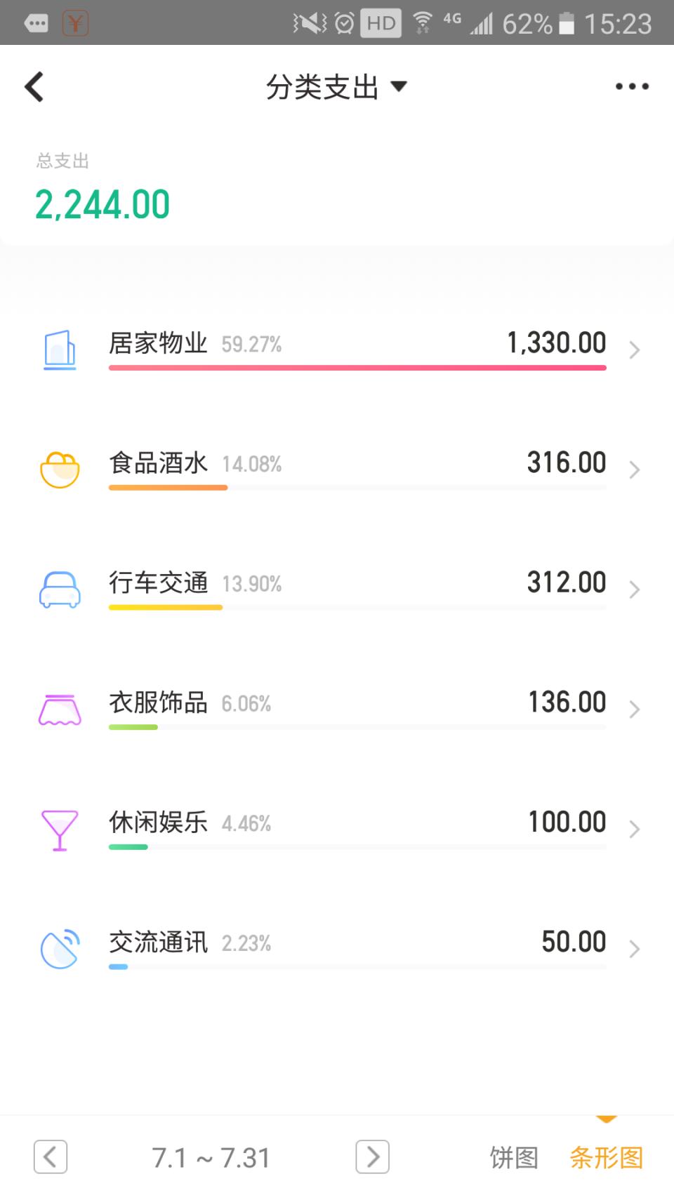 Screenshot_20190801-152352.png