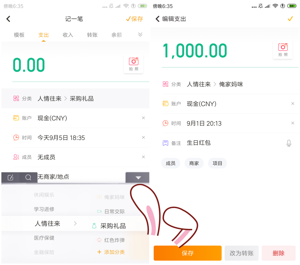 Screenshot_2019-09-05-18-35-18-248_com.mymoney_副本.png
