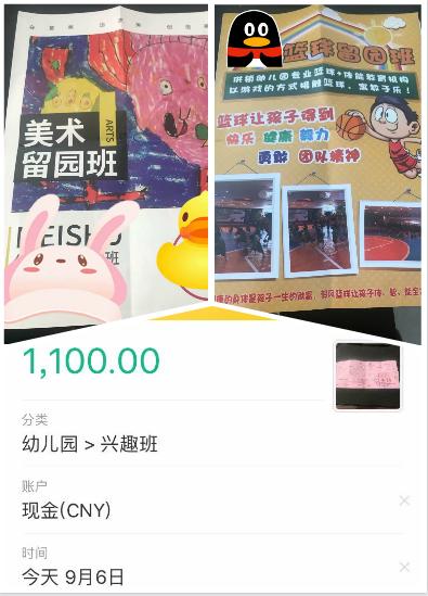 QQ图片20190906154550.png
