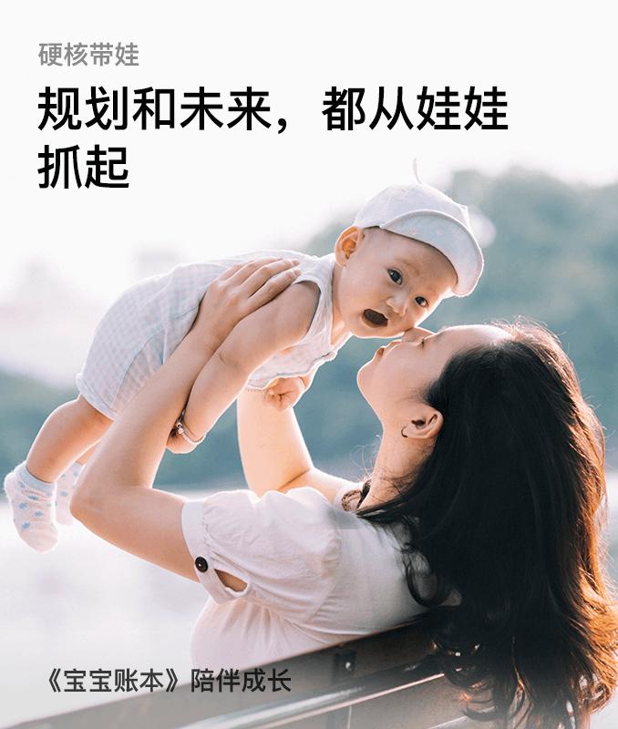 09-11宝宝账本 带文字 (2).png