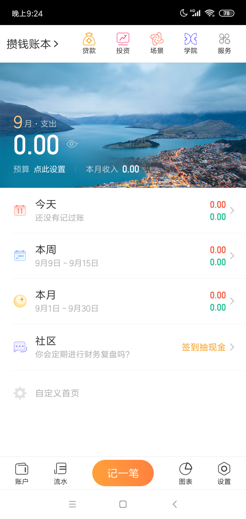 Screenshot_2019-09-11-21-24-39-240_com.mymoney.png