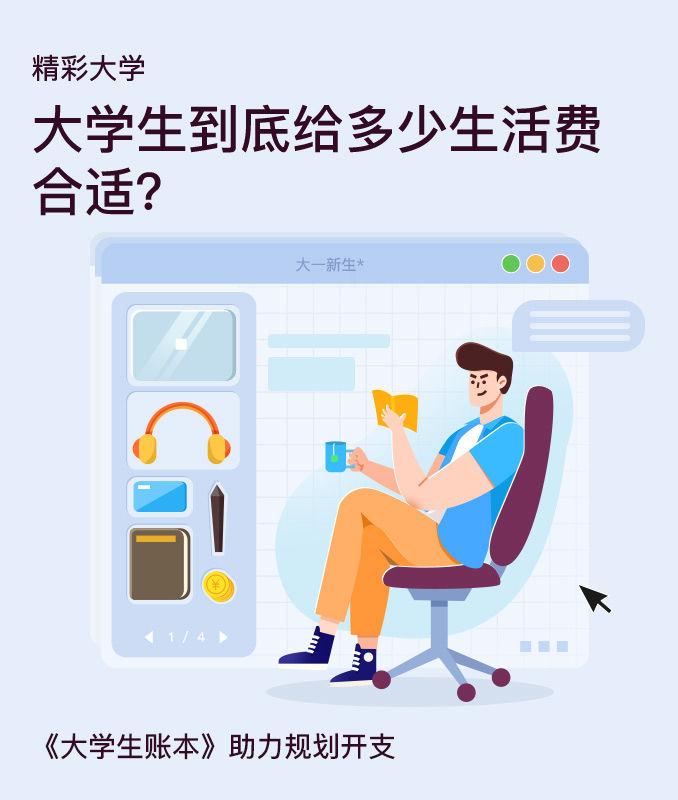 20190911-随手记-banner-账本市场-大学生账本-曹俊杰.jpg
