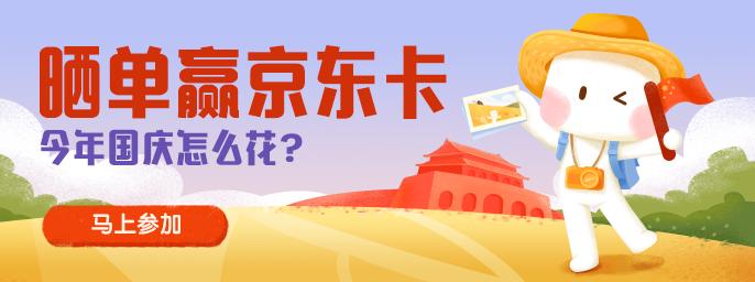 十一投资侧社区活动随手记banner.png