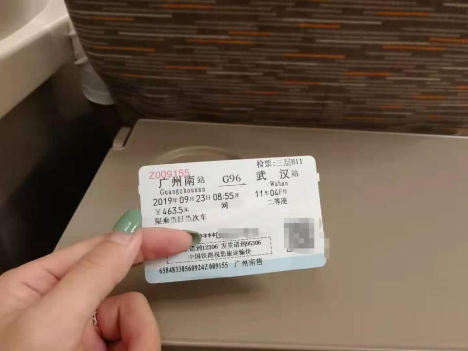 高铁票.jpg