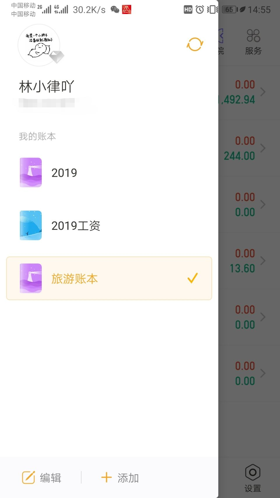 旅游账本界面.jpg