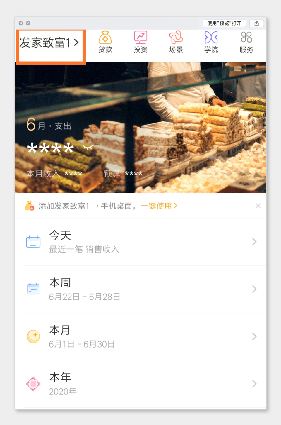 Screenshot_2020-06-24-16-10-32-875_com.mymoney_副本.png