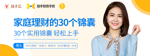 简七家庭理财640-240.png