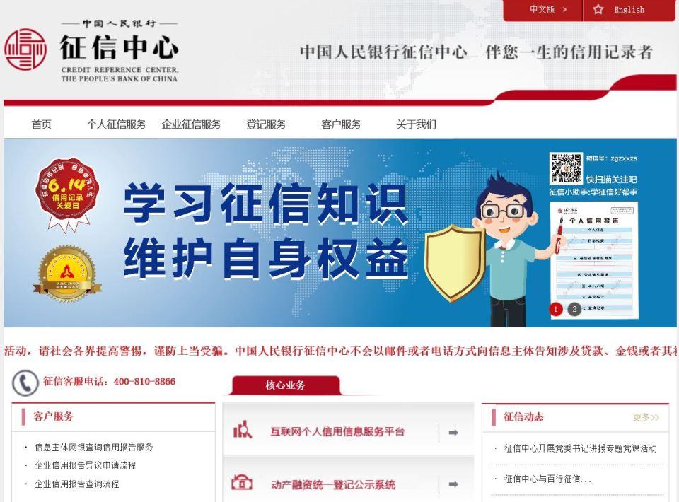 中国人民银行征信中心.JPG