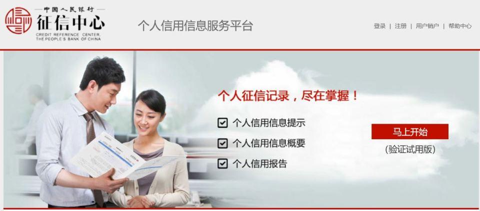 个人信用信息服务平台.JPG