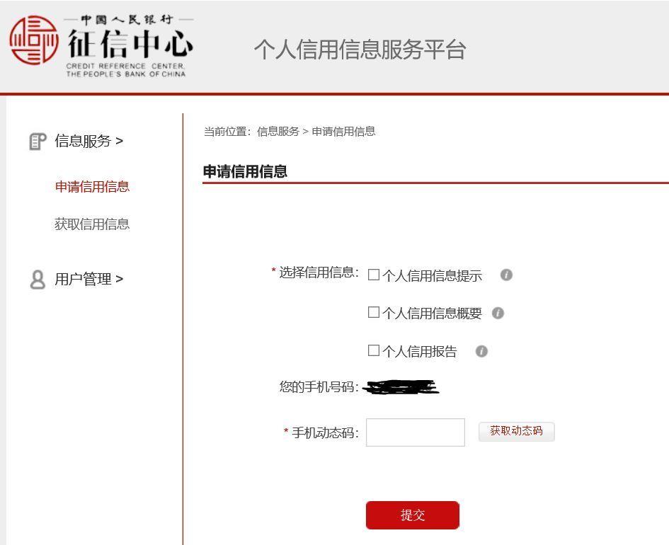 申请信用信息.JPG