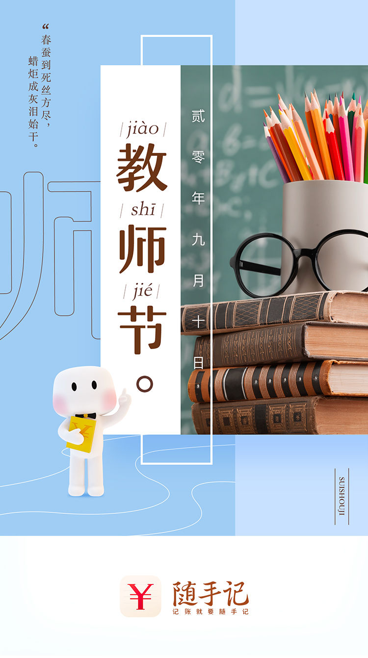 节日外发图-教师节.jpg