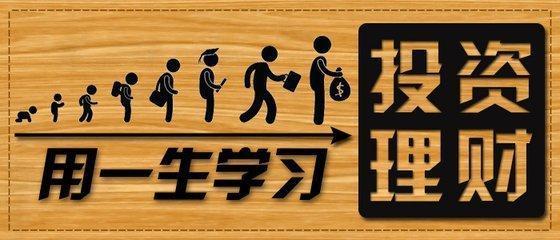 理财知识学习.jpg