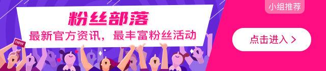 640x140-粉丝部落-cjl.jpg