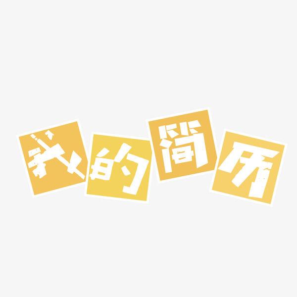 src=http_//bpic.588ku.com/element_origin_min_pic/17/05/29/e0697f98bea1c23d66be8e.jpg